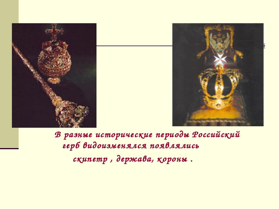 В разные исторические периоды Российский герб видоизменялся появлялись скипет...