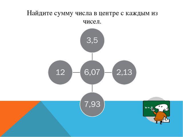 Найдите сумму числа в центре с каждым из чисел.