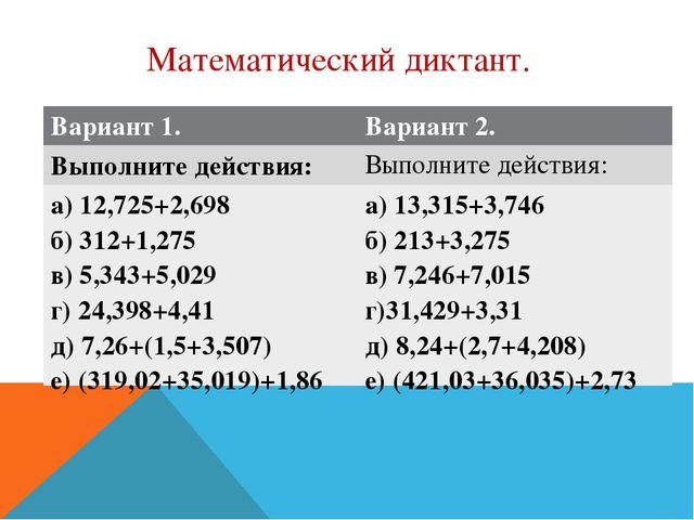 Математический диктант. Вариант 1.Вариант 2. Выполните действия:Выполните д...