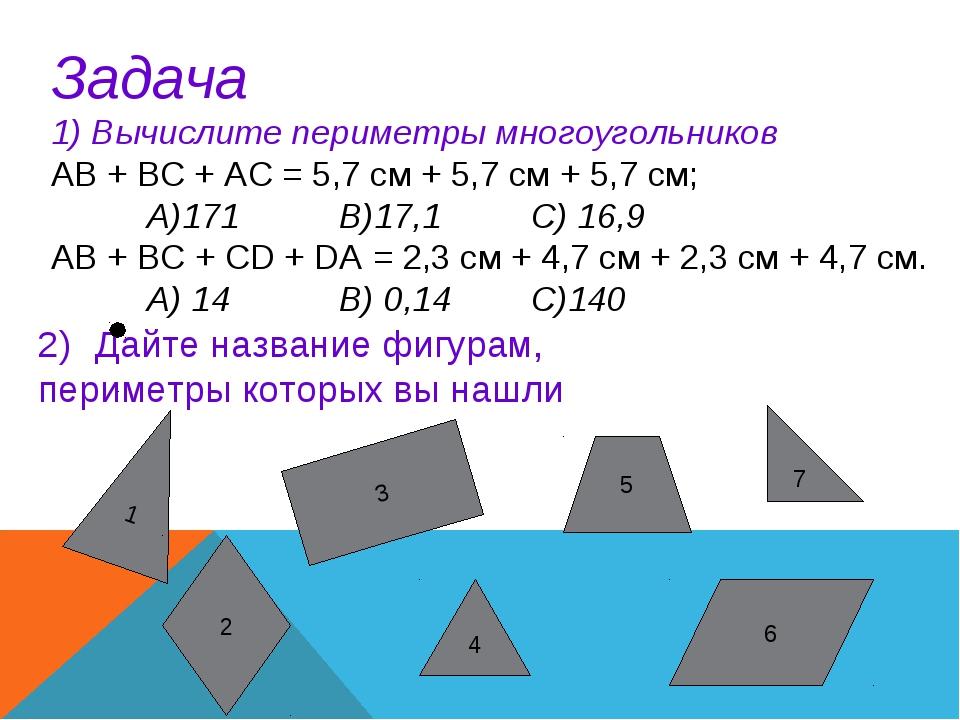Задача 1) Вычислите периметры многоугольников AB + ВС + АС = 5,7 см + 5,7 см...