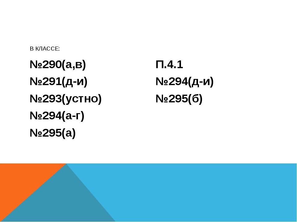 В КЛАССЕ: №290(а,в) №291(д-и) №293(устно) №294(а-г) №295(а) П.4.1 №294(д-и) №...
