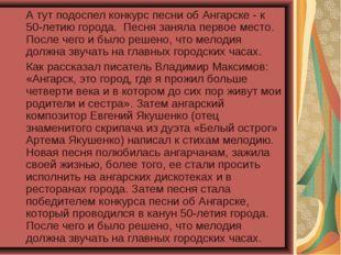 А тут подоспел конкурс песни об Ангарске - к 50-летию города. Песня заняла п