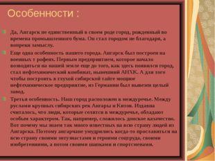 Особенности : Да, Ангарск не единственный в своем роде город, рожденный во вр
