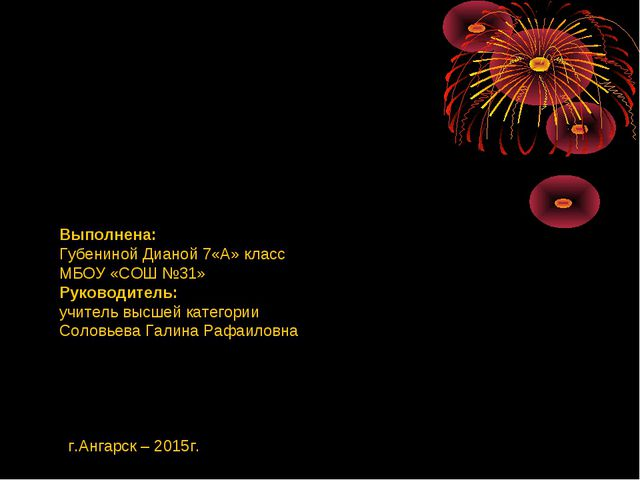 Выполнена: Губениной Дианой 7«А» класс МБОУ «СОШ №31» Руководитель: учитель...