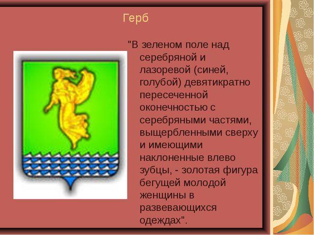 """Герб """"В зеленом поле над серебряной и лазоревой (синей, голубой) девятикратно..."""