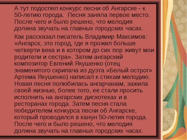 А тут подоспел конкурс песни об Ангарске - к 50-летию города. Песня заняла п...