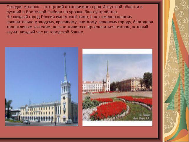 Сегодня Ангарск – это третий по величине город Иркутской области и лучший в...