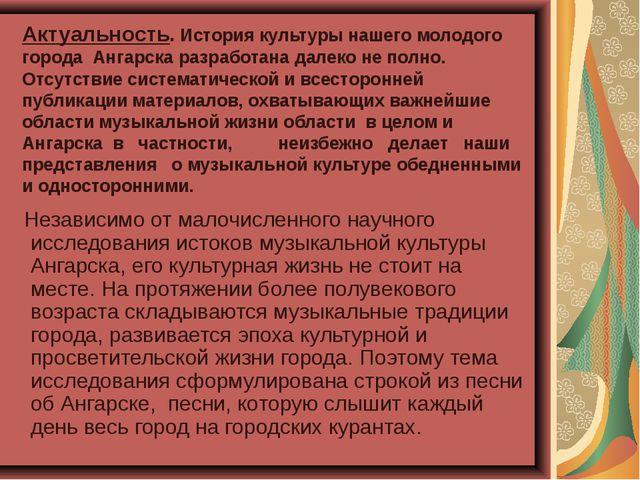 Актуальность. История культуры нашего молодого города Ангарска разработана да...