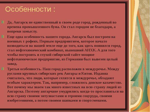 Особенности : Да, Ангарск не единственный в своем роде город, рожденный во вр...