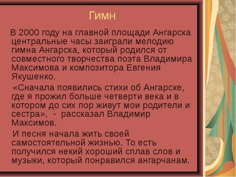 Гимн В 2000 году на главной площади Ангарска центральные часы заиграли мелоди...