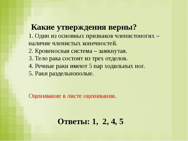Какие утверждения верны? 1. Один из основных признаков членистоногих – налич...