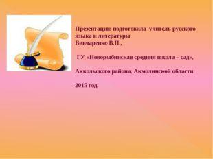 Презентацию подготовила учитель русского языка и литературы Вивчаренко В.П.,