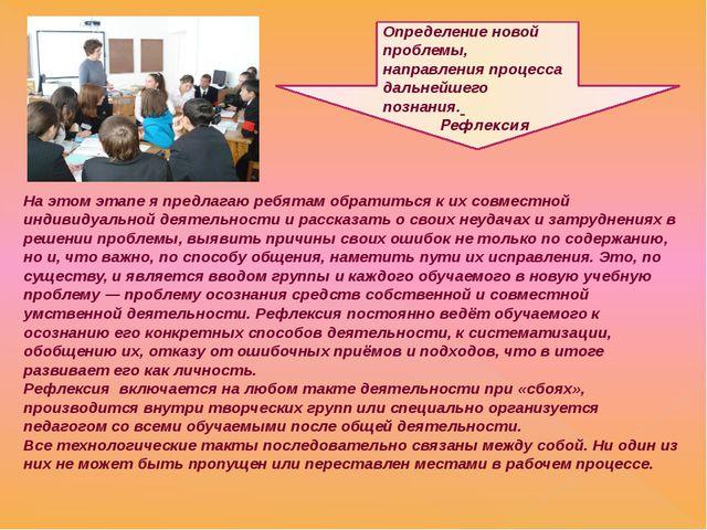 Определение новой проблемы, направления процесса дальнейшего познания. Опреде...