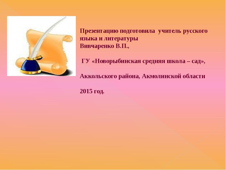 Презентацию подготовила учитель русского языка и литературы Вивчаренко В.П.,...