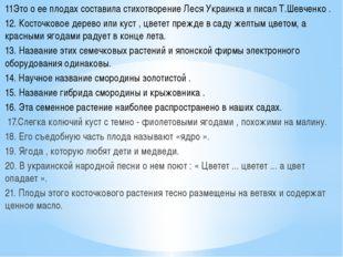 11Это о ее плодах составила стихотворение Леся Украинка и писал Т.Шевченко .