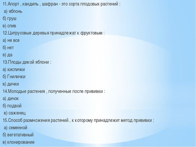 11.Апорт , кандиль , шафран - это сорта плодовых растений : а) яблонь б) груш...