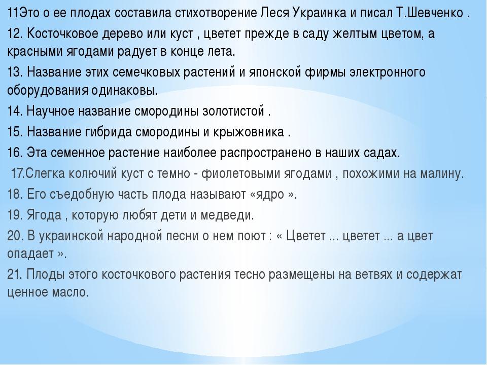 11Это о ее плодах составила стихотворение Леся Украинка и писал Т.Шевченко ....