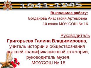 Выполнила работу: Богданова Анастасия Артемовна 10 класс МОУ СОШ № 16 Руковод