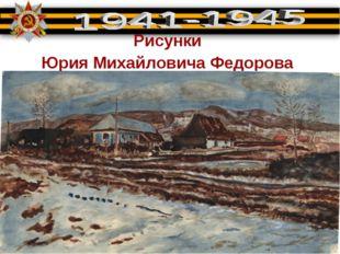 Рисунки Юрия Михайловича Федорова