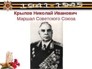 Крылов Николай Иванович Маршал Советского Союза