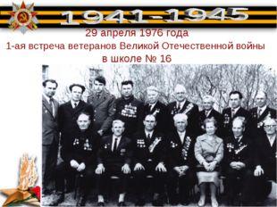29 апреля 1976 года 1-ая встреча ветеранов Великой Отечественной войны в школ