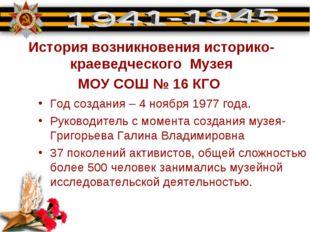 История возникновения историко-краеведческого Музея МОУ СОШ № 16 КГО Год созд