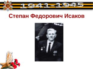 Степан Федорович Исаков