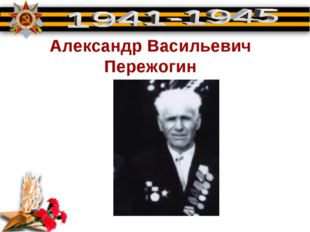 Александр Васильевич Пережогин