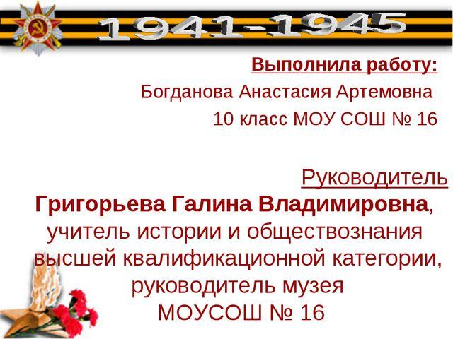 Выполнила работу: Богданова Анастасия Артемовна 10 класс МОУ СОШ № 16 Руковод...