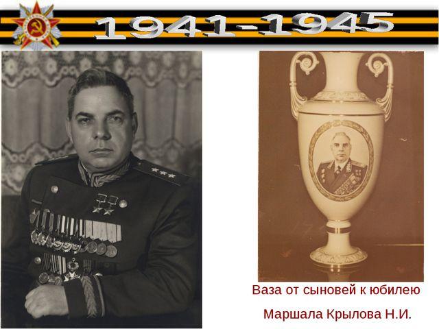 Ваза от сыновей к юбилею Маршала Крылова Н.И.