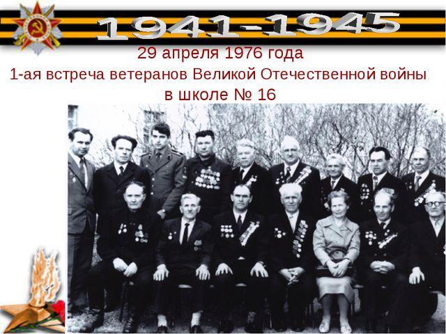 29 апреля 1976 года 1-ая встреча ветеранов Великой Отечественной войны в школ...