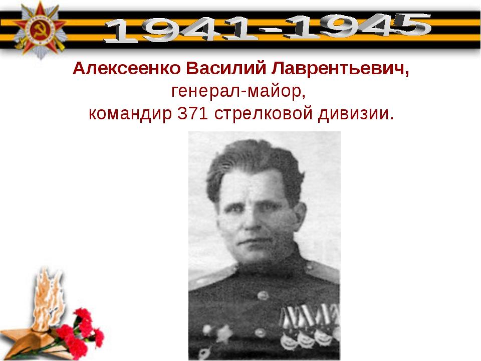 Алексеенко Василий Лаврентьевич, генерал-майор, командир 371 стрелковой дивиз...