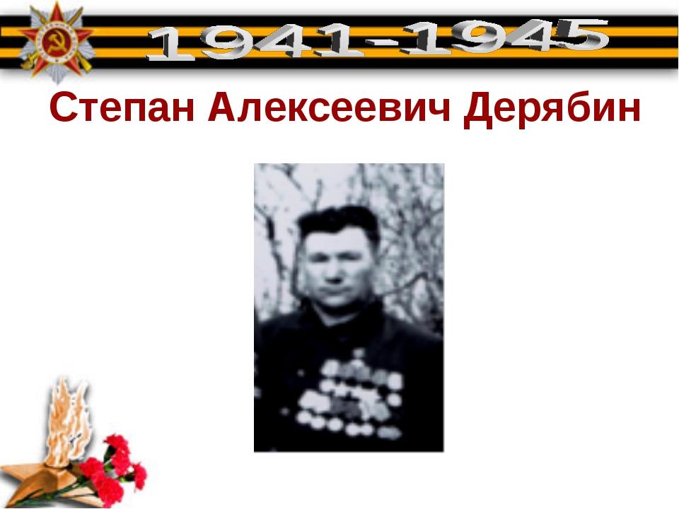 Степан Алексеевич Дерябин