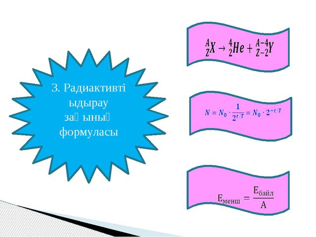 3. Радиактивті ыдырау заңының формуласы