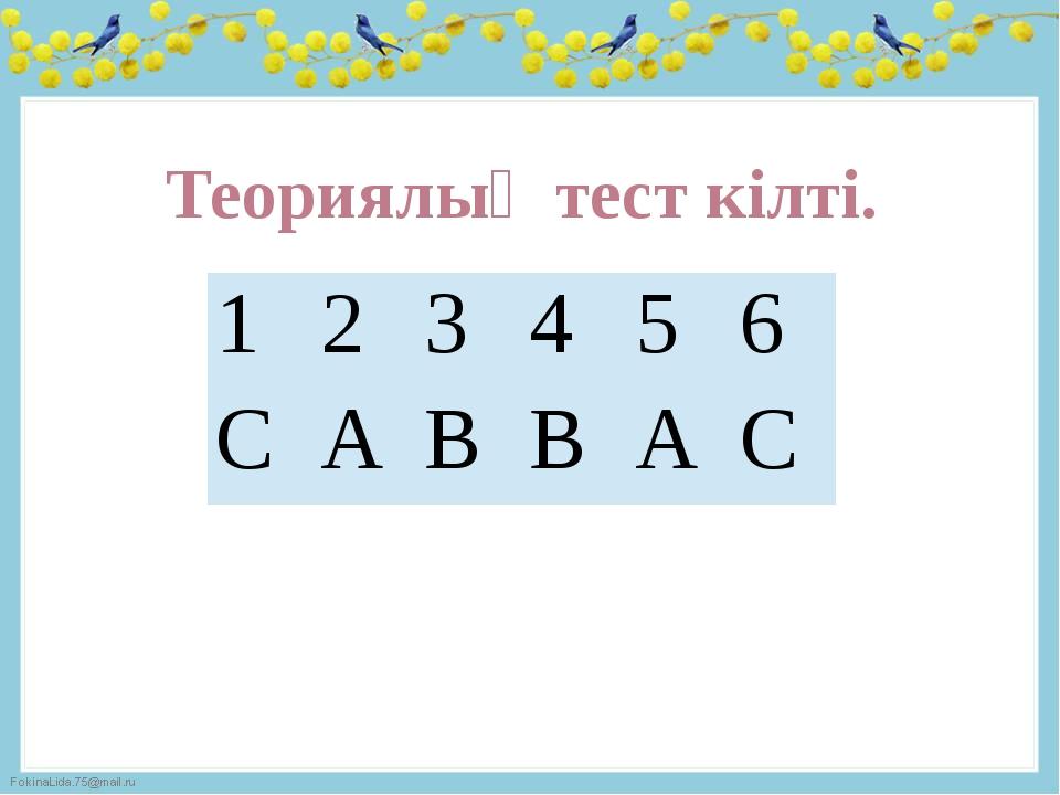 Теориялық тест кілті. 1 2 3 4 5 6 С А В В А С