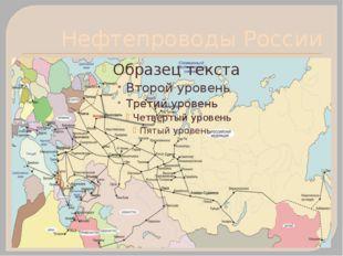 Нефтепроводы России