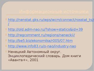 Информационные источники http://nenstat.gks.ru/wps/wcm/connect/rosstat_ts/nen