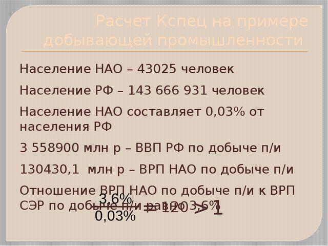 Расчет Кспец на примере добывающей промышленности Население НАО – 43025 челов...