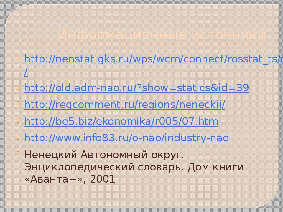 Информационные источники http://nenstat.gks.ru/wps/wcm/connect/rosstat_ts/nen...