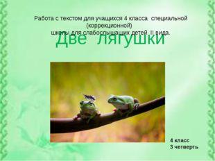 Две лягушки 4 класс 3 четверть Работа с текстом для учащихся 4 класса специа