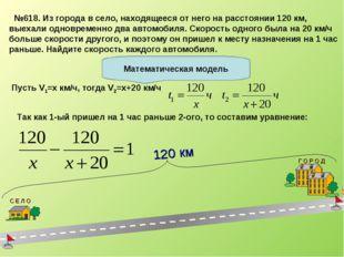 Математическая модель №618. Из города в село, находящееся от него на расстоян