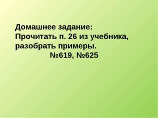 Домашнее задание: Прочитать п. 26 из учебника, разобрать примеры. №619, №625