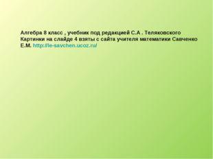 Алгебра 8 класс , учебник под редакцией С.А . Теляковского Картинки на слайде
