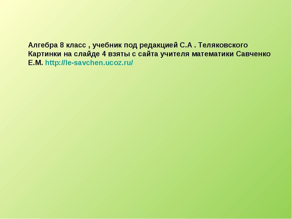 Алгебра 8 класс , учебник под редакцией С.А . Теляковского Картинки на слайде...