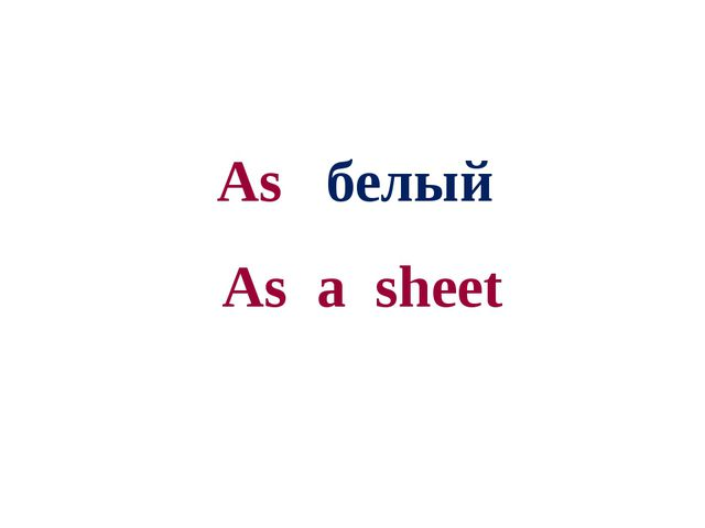 As белый As a sheet