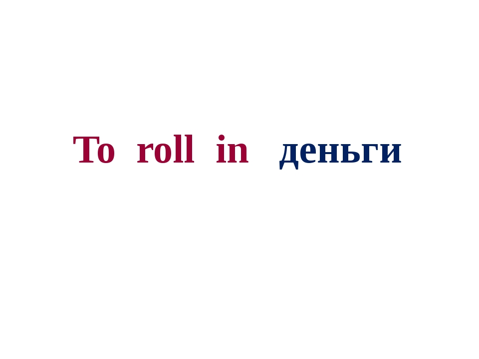To roll in деньги