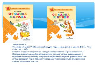 Федосова Н.А. От слова к букве: Учебное пособие для подготовки детей к школе