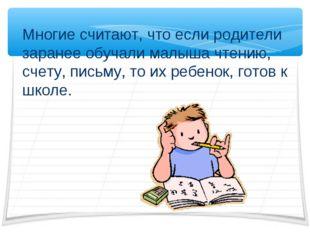 Многие считают, что если родители заранее обучали малыша чтению, счету, пись
