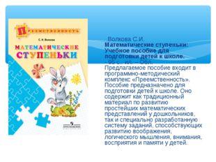 Волкова С.И. Математические ступеньки: Учебное пособие для подготовки детей