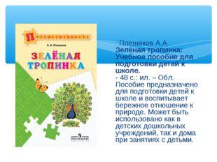 Задачи Плешаков А.А. Зелёная тропинка: Учебное пособие для подготовки детей к